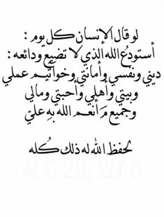 Shamsa's media content and analytics Islam Beliefs, Duaa Islam, Islam Hadith, Islam Religion, Islam Quran, Quran Quotes Love, Arabic Quotes, Words Quotes, Muslim Quotes