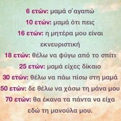 Feeling Loved Quotes, Love Quotes, Greek Sweets, Feelings, Life, Pictures, Qoutes Of Love, Quotes Love, Quotes About Love