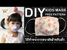 DIY KIDS MASK // วิธีทำหน้ากากอนามัยสำหรับเด็กแบบง่ายๆ - YouTube Homemade Face Masks, Diy Face Mask, Crochet Waffle Stitch, Fancy Shop, Diy Masque, Crochet Mask, Free Pattern Download, Face Masks For Kids, Sewing Projects For Kids