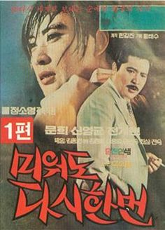 1968 미워도 다시 한번 Vintage Movies, Vintage Posters, Movie Titles, Movie Posters, Mad Movies, Thing 1, Old Ads, Movies Online, The Fosters