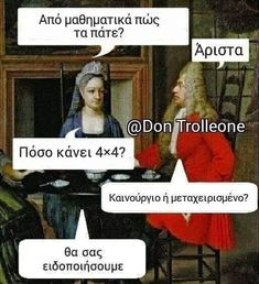 Greek Memes, Funny Greek Quotes, Funny Picture Quotes, Sarcastic Quotes, Photo Quotes, Funny Photos, Ancient Memes, Funny Pregnancy Shirts, 4x4