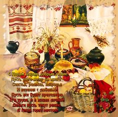 Поздравления со Старым Новым годом в стихах