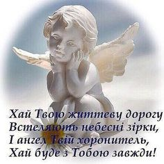Happy Birthday Wishes, Good Morning, Blessed, Angel, Christian, Humor, Illustration, Cards, Photography