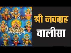 श्री नवग्रह चालीसा | INDIAN STATES AND IMPORTANT FESTIVALS