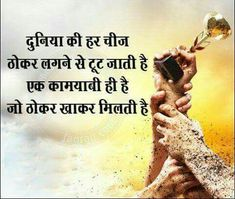 The 2938 Best Hindi Quotes Images On Pinterest Inspirational