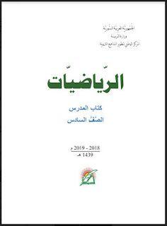 دليل المعلم رياضيات الصف السادس ـ الجديد سوريا 2017 2018 Pdf Teacher Guides Pdf Books Books Free Download Pdf