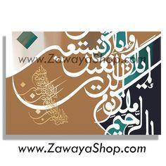 navy golden teal arabic calligraphy art design painting islamic wall art interior design