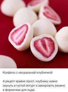 Ягодные конфеты своими руками