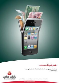 Mellat Bank Ad Campaigns (2011-2012)