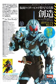 Kamen Rider, Grease, Peace And Love, Geek, Cartoon, Geeks, Cartoons, Greece, Comics And Cartoons