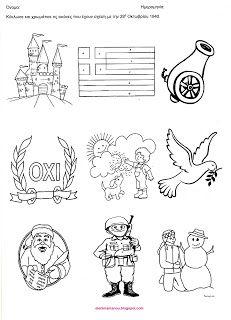 Ελένη Μαμανού: Οκτωβρίου 2012 Autumn Activities, Activities For Kids, Crafts For Kids, Nursery Activities, 28th October, National Holidays, School Lessons, Christmas Crafts, Greek