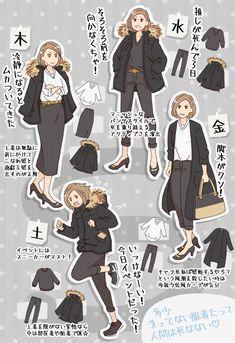 【43,000RT】雑誌の着まわしコーナーみたいな「推しが死んだ女オタク限界ファッション1週間着まわし喪服コーデ」www Fasion, Fashion Outfits, Manga, Cute Illustration, Chibi, Style Me, Anime, Cartoon, Costumes
