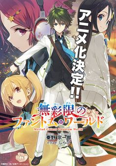 Kyoto Animation: Myriad Colors Phantom World Novel Gets Anime - News - Anime News Network Fan Anime, I Love Anime, Kyoto Animation, Animation Film, Best New Shows, Watch Manga, Musaigen No Phantom World, Amagi Brilliant Park, Animes To Watch