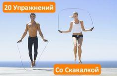 Хотите пополнить и разнообразить свой арсенал упражнений со скакалкой? 20 упражнений всего за 7 минут! http://life4health.ru/20-uprazhnenij-so-skakalkoj/  ХЭШТЕГИ: #скакалка #разминка #прыжки #боксер #маятник #бег #ножницы #циркуль #колени #пятки #петля #твист #пятки #марш #прокрутка #вращение #назад #вперед #влево #вправо #спринт #20упражнений #20видов жизньвдвижении #l4h #life4health