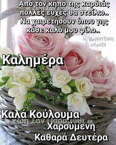 Prayer For Family, Festival Celebration, Greek Quotes, Good Morning, Prayers, Messages, Tattos, Decoration, Buen Dia