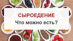 Сыроедение: что можно есть, пить и с чего начинать
