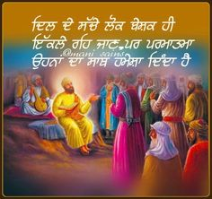 Sweet Couple Quotes, Shri Guru Granth Sahib, Quotes About God, Faith In God, Religion, Couples, Movie Posters, Film Poster, Couple