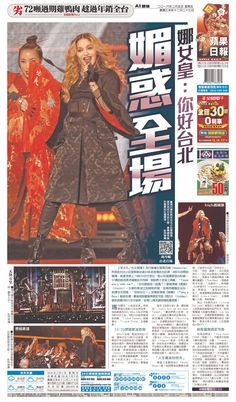 #20160205 #TAIWN TAIPEI #AppleDailyTAIWAN Friday FEB 5 2016 http://www.newseum.org/todaysfrontpages/?tfp_show=80&tfp_page=12&tfp_id=TAIW_AD