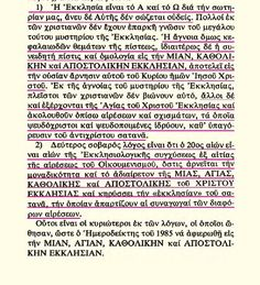 xristianorthodoxipisti.blogspot.gr: Αφιέρωμα στην Μίαν Αγίαν Καθολικήν και Αποστολικήν...