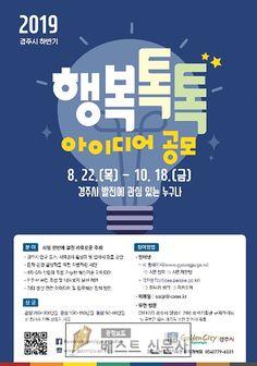 Gyeongju, Tech Companies, Company Logo, Logos, Layout, Google, Poster, Inspiration, Biblical Inspiration