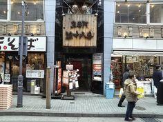 ●漁十八番 [渋谷] http://alike.jp/restaurant/target_top/1009167/#今日のAlike