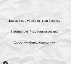 Χα χα Quotes To Live By, Love Quotes, Greek Quotes, Breakup, Poems, Love You, Facts, Greeks, Motivation