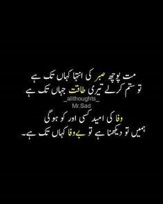 Kya baaaat he ♥️🖤 Urdu Quotes, Poetry Quotes, Wisdom Quotes, Quotations, Urdu Poetry Romantic, Love Poetry Urdu, John Elia Poetry, Poetic Words, Poetry Pic