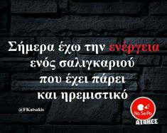 Αυτήν την ενέργεια... Funny Status Quotes, Funny Greek Quotes, Funny Statuses, Funny Picture Quotes, Funny Photos, Exo, Bring Me To Life, Have A Laugh, Just For Laughs