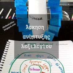 DIY Δασκαλικά: Άσκηση ανάπτυξης λεξιλογίου Speech Therapy, Special Education, Vocabulary, Back To School, Projects To Try, Activities, Teaching, Speech Language Therapy, Speech Language Pathology