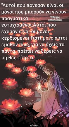 Greek Quotes, Angels, Success, Thoughts, Beautiful, Sayings, Lyrics, Angel, Quotations