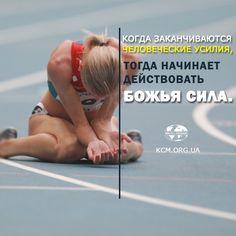 Когда заканчиваются человеческие усилия, тогда начинает действовать Божья сила. www.KCM.org.ua