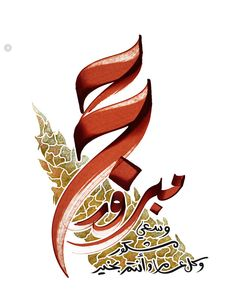 حج مبرور DesertRose///Arabic calligraphy -on Behance