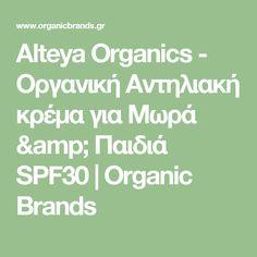 Alteya Organics - Οργανική Αντηλιακή κρέμα  για Μωρά & Παιδιά SPF30  | Organic Brands