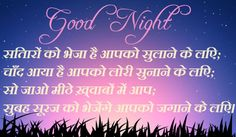 Good night shayari in hindi for girlfriend