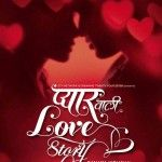 Pyaar Vali Love Stroy Marathi Movie