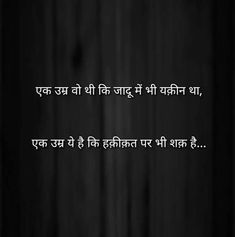 Halaat kaise badal dete h logo ko Muse Quotes, Shyari Quotes, People Quotes, Poetry Quotes, Marathi Quotes, Punjabi Quotes, Hindi Qoutes, Deep Words, True Words