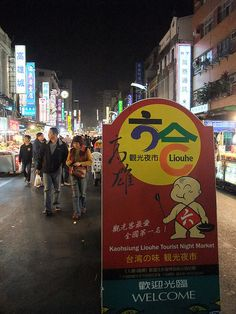 Liouhe night market in Taiwan...it was so much fun, very interesting things here!