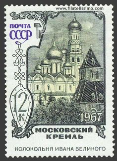 object on white - Moscow Kremlin postage stamp. Photo by Aleksandr Ugorenkov on Mostphotos. Old Stamps, Vintage Stamps, Culture Russe, Postage Stamp Design, Moscow Kremlin, Going Postal, Mail Art, Stamp Collecting, My Stamp