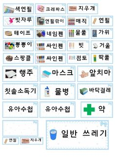 Diy And Crafts, Crafts For Kids, Learn Korean, Art For Kids, Kindergarten, Photoshop, Classroom, Printables, Education