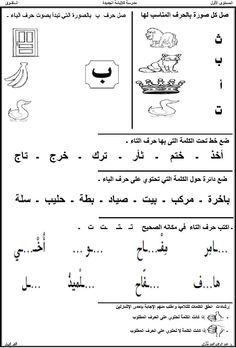 Arabic Alphabet Letters, Arabic Alphabet For Kids, Arabic Lessons, Creative Activities For Kids, Eye Liner Tricks, Teaching Time, Arabic Language, Learning Arabic, Toddler Learning