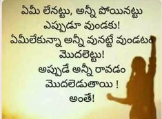 Words Quotes, Qoutes, Love Quotes, Funny Quotes, Sayings, Telugu Inspirational Quotes, Morning Inspirational Quotes, Behavior Quotes, Besties Quotes