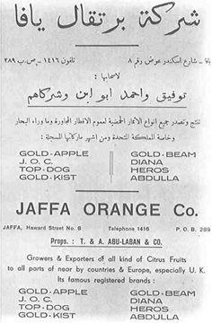 شركة برتقال يافا قبل النكبة