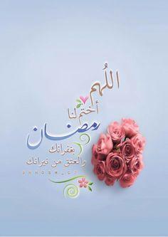 #اللهم #آمين Ramadan Photos, Ramadan Day, Ramadan Crafts, Ramadan Mubarak Wallpapers, Decoraciones Ramadan, Best Islamic Quotes, Allah Calligraphy, Eid Greetings, Islamic Quotes Wallpaper