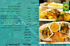 Alu papri chat My Recipes, Cooking Recipes, Favorite Recipes, Cooking Tips, Food N, Food And Drink, Ramzan Recipe, Main Course Dishes, Chaat Recipe