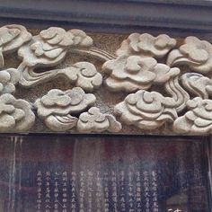 #MidweekMotif is a stylized #cloud #design found in #imperial designs and favored by #ShanghaiArtDeco designers. This one is on the Fazhang temple, #Shanghai's only #ArtDeco #temple. #imperialechoes, @shancanon? #architecture #archstagram #woco2015 #china