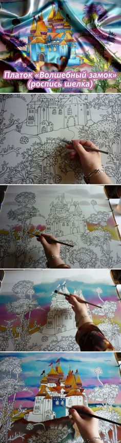 "Мастер-класс: платок-картина ""Волшебный замок"" (холодный батик) / Silk Batik Scarf Tutorial"