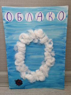 Буква О — облако из ваты