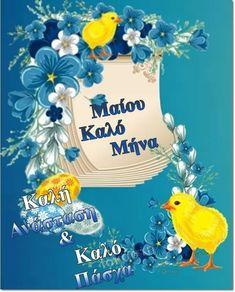 New Month, Disney Princess, Disney Characters, Greek, Art, Art Background, Kunst, Performing Arts, Disney Princesses