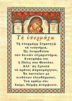 Τροπάριο (ΚΤ) Orthodox Prayers, Orthodox Christianity, Religious Images, Religious Icons, Prayer And Fasting, Byzantine Icons, Orthodox Icons, Blessed Mother, My Prayer