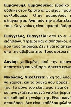 Δείτε όλα τα Ελληνικά ονόματα και τι σημαίνει το καθένα.